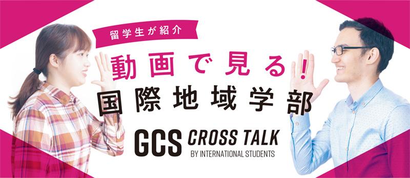 GCS Movie