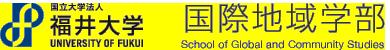 福井大学国際地域学部